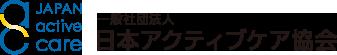 一般社団法人 日本アクティブケア協会